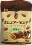 Almond Chocolate - Made In Japan, OEM Private Label